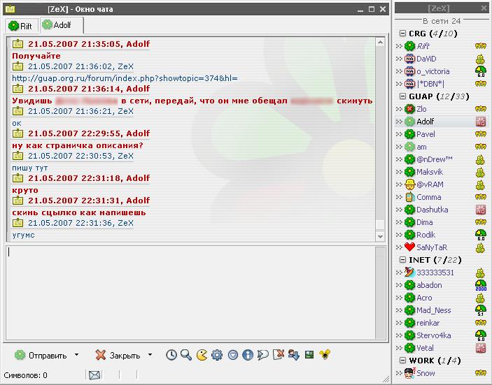 R&Q — это маленький и шустрый интернет-пейджер, замена громоздкой  ICQ